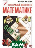 Универсальный справочник по математике  И. Б. Кожухов, А. А. Прокофьев купить