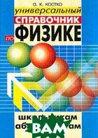 Универсальный справочник по физике   Костко О.К. купить