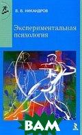 Экспериментальная психология: Учебное пособие для профессиональных психологов  Никандров В.В. купить