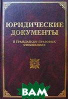 Юридические документы в гражданско-правовых отношениях   Тихомиров М.Ю. купить