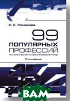 99 популярных профессий. Психологический анализ и профессиограммы 2-е изд.   Романова Е. С.  купить