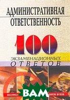 Административная ответственность. Серия: 100 экзаменационных ответов  И. В. Тимошенко купить