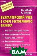 Бухгалтерский учет в сфере ресторанного бизнеса  Бабаев Ю., Петров А. купить