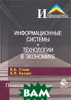 Информационные системы и технологии в экономике  В.Б. Уткин, К.В. Балдин купить