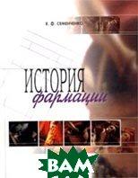 История фармации  В. Ф. Семенченко купить