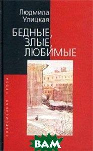 Бедные, злые, любимые  Людмила Улицкая купить