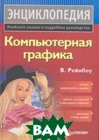 Компьютерная графика Энциклопедия  В. Рейнбоу купить