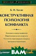 Конструктивная психология конфликта  Хасан Б.И. купить