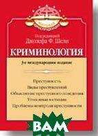 Криминология  Современное  руководство 3-е международное издание  Дж.Ф.Шели купить