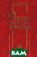 Оценочная деятельность в экономике: Учебное пособие   Джуха В.М., Усенко Л.Н. купить