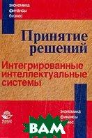 Принятие решений: Интегрированные интеллектуальные системы   Арсеньев Ю.Н., Шелобаев С.И. купить
