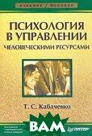 Психология в управлении человеческими ресурсами: Учебное пособие   Кабаченко Т.С. купить