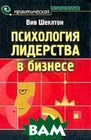 Психология лидерства в бизнесе  Шеклтон В. купить