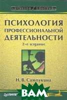 Психология профессиональной деятельности   Н. В. Самоукина купить