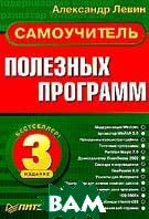 Самоучитель полезных программ   3-е издание  Левин А. купить