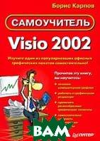 Самоучитель Visio 2002  Карпов Б. купить