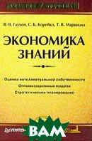 Экономика знаний Учебник  Глухов В.В.,Коробко С.Б.,Маринина Т.В. купить