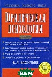 Юридическая психология Учебник 5-е издание  Васильев В.Л. купить