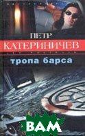 Тропа барса  Петр Катериничев  купить