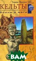Кельты: Воины и маги   Пауэлл Т. купить