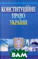 Конституційне право України: Підручник   Фрицький О.Ф. купить