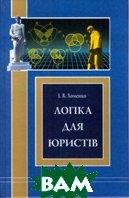 Логіка для юристів Підручник  Хоменко І.В. купить