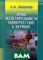Право несостоятельности (банкротства) в Украине  Поляков Б.М. купить