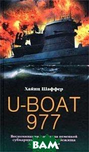 U-Boat 977. Воспоминания капитана немецкой субмарины, последнего убежища Адольфа Гитлера  Хайнц Шаффер купить