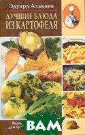 Лучшие блюда из картофеля  Алькаев Э.Н. купить