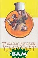 Приключения Перигрина Пикля. Том 1.  Т. Д. Смоллет купить