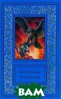 Властелин Колец: Возвращение короля (книги  5, 6) Том 3  Джон  Рональд Руэл Толкин купить