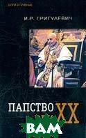 Папство XX в. Изд. 3-е  Григулевич И.Р. купить