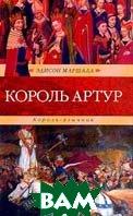 Король-Язычник: Роман   Маршалл Э. купить