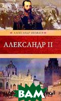 Александр II: Роман-хроника  Яковлев А.И. купить