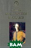 Константин Васильев  Доронин А.И. купить