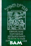 Еврейские народные музыкально-театральные представления  Береговский М. купить