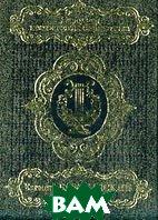Избранное  Баратынский (Боратынский) Е.А. купить