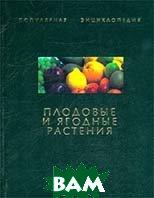 Плодовые и ягодные растения  Николай Саркитов купить