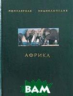 Африка  Оксана Шаповалова купить