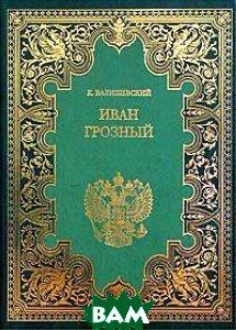Иван Грозный Собрание сочинений в 9 томах. Том 1  Валишевский К. купить