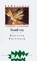 Пильняк Б.А. Собрание сочинений: В 6 тт: Т. 1: Голый год: Роман; Повести; Рассказы   Пильняк Б.А. купить