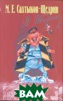 Собрание сочинений в 8 томах. Том. 2. Губернские очерки (Окончание); История одного города  М. Е. Салтыков-Щедрин купить