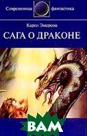 Сага о драконе: Научно-фантастический роман  Эмерсон К. купить
