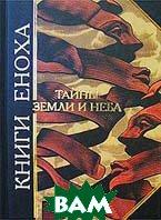Книги Еноха Тайны земли и неба   купить