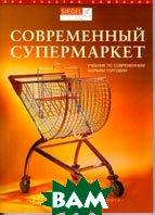 Современный супермаркет. Учебник по современным формам торговли.  Антон Жигульский и др. купить