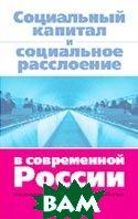 Социальный капитал и социальное расслоение в современной России  ред. Джудит Л. Твигг и Кэйт Шектер купить