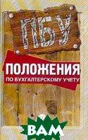 Положения по бухгалтерскому учету (пер. с канцелярского на человеческий) Часть 1  Медведев М.Ю. купить