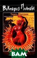 Танец Лакшми. Книга первая  Виктория Платова купить