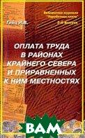 Оплата труда в районах Крайнего Севера и приравненных к ним местностях  Гейц И.В. купить