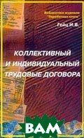 Коллективный и индивидуальный трудовые договора  Гейц И.В. купить